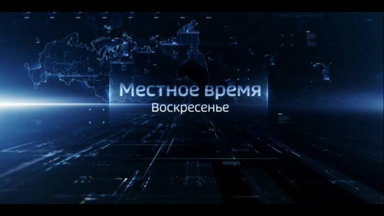 Итоговая программа «События недели» с Татьяной Долговой, эфир от 24 марта 2019 года
