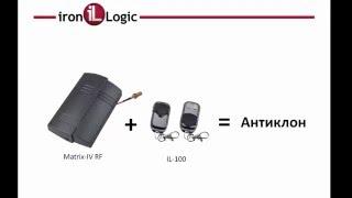 ���������������� � ������������ ����������� IRON LOGIC Matrix-IV RF