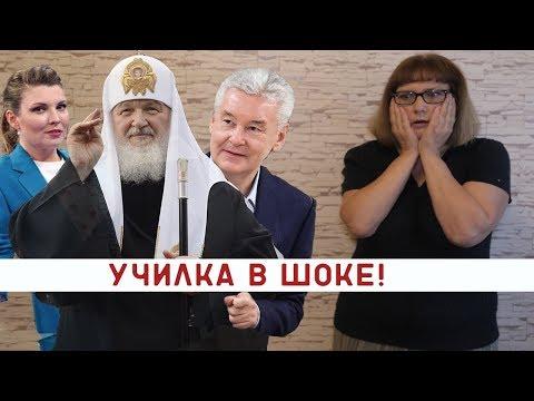 """""""Училка Vs ТВ"""": САМЫЕ ГЛУПЫЕ ОШИБКИ ПУБЛИЧНЫХ ЛЮДЕЙ!"""