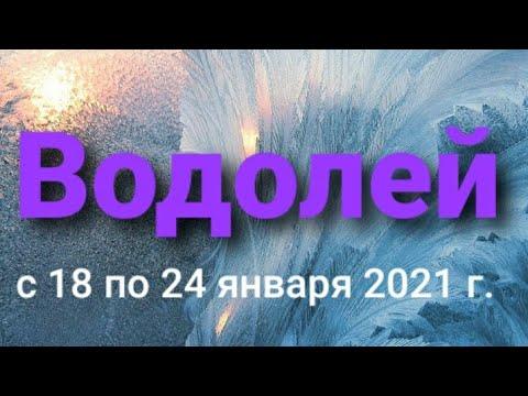 Водолей Таро – гороскоп с 18 по 24 января 2021 г.
