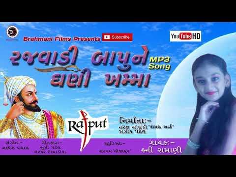 Rajwadi Bapune Ghani khamma | New Gujarati Song 2017 | Hina Ramani | Full Audio | RDC Gujarati