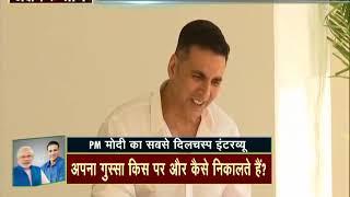Interview Of PM Narendra Modi With Akshay Kumar | पीएम मोदी की 'रिपोर्टर' अक्षय कुमार के साथ बातचीत