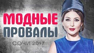 МОДНЫЕ ПРОВАЛЫ ЗВЕЗД на Новой волне 2017