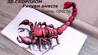 Как нарисовать 3D на бумаге карандашами - Рисуем скорпиона 3д(Как нарисовать 3D рисунок на бумаге? Очень просто! Смотрим видео и рисуем скорпиона вместе!) Цветными каранда..., 2014-09-14T08:15:11.000Z)