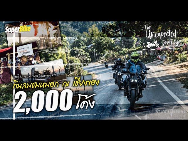 Yamaha The Unexpected Journey #3 กินลมชมหมอก ณ เชียงของ 2,000 โค้ง