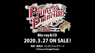 「プリンセス・プリンシパル THE LIVE Yuki Kajiura×Void_Chords」Blu-ray&CD発売告知PV
