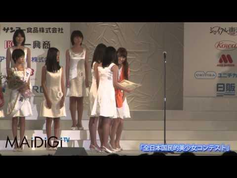 「第13回 全日本国民的美少女コンテスト」グランプリは2人!