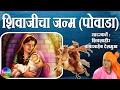 Sampoorna Shivaji Powada | Shivaji Janma Powada | Babasaheb Deshmukh Powada video