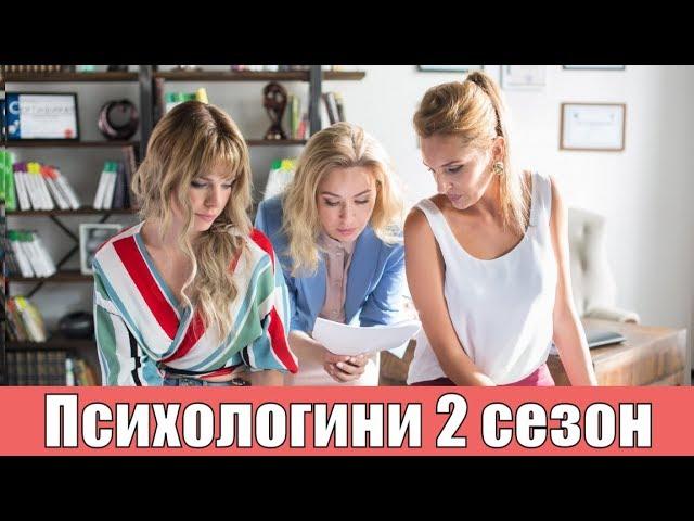 Психологини 2 сезон 1, 2, 3, 4, 5, 6, 7, 8, 9, 10 серия / все серии / анонс, сюжет, актёры