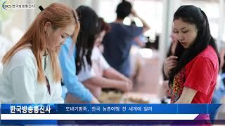 또바기팜족, 한국 농촌 여행 전 세계에 알려
