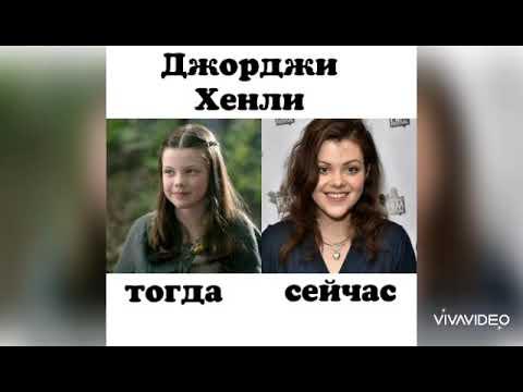 Актеры из фильма Хроники Нарнии тогда и сейчас