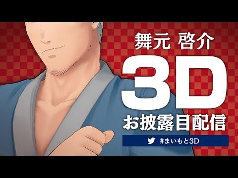 【3Dお披露目】34歳独身農家の3Dとは【にじさんじ/#まいもと3D】