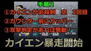 2017/7【FF6】暴走カイエン・カイエン無双手順【裏技】ファイナルファンタジー6