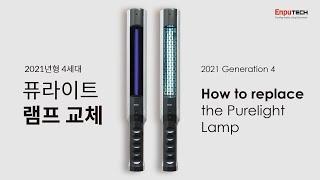 자외선 살균기 퓨라이트 2021년 이후 제품 램프 교체…