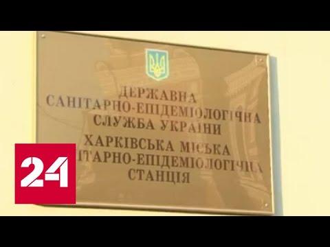Минздрав Украины запретил передавать еду тем, кто вернулся из Китая - Россия 24