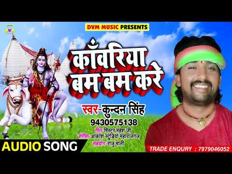#Kundan Singh #New #Bolbam Song - काँवरिया बम बम करे - Bhojpuri Kawar Songs 2018