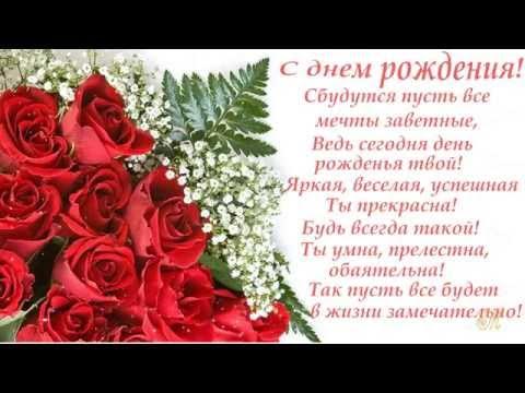 Красивые стихи красивые картинки с днем рождения женщине