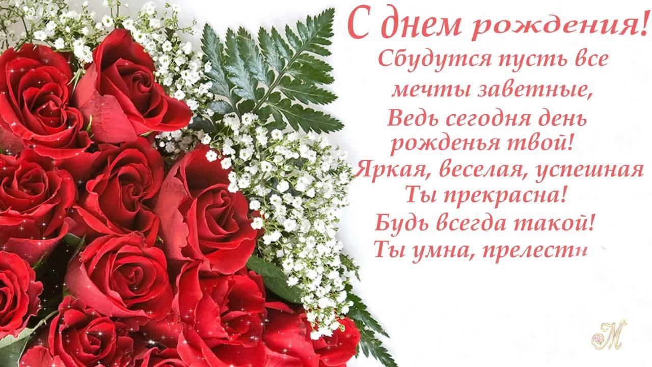 С днем рождения однокласснице красивые поздравления открытки