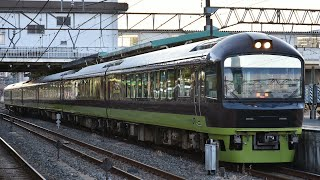 リゾートやまどり ぐるっと千葉の旅 成田駅到着・発車