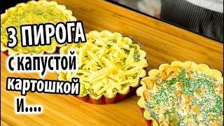 Пироги рецепты  3 лучших варианта с капустой, картошкой и курицей