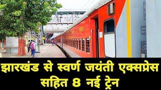 झारखंड से स्वर्ण जयंती एक्सप्रेस सहित 8 नई ट्रेन शुरू होगी | Jharkhand Dhanbad Ranchi Tatanagar
