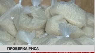 Проверка риса. Новости 15/12/2017 GuberniaTV