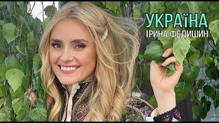"ІРИНА ФЕДИШИН  ""Україна "",клип  Iryna Fedyshyn video"