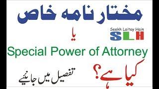 What is Special Power of Attorney in urdu in detail hindi/ Urdu