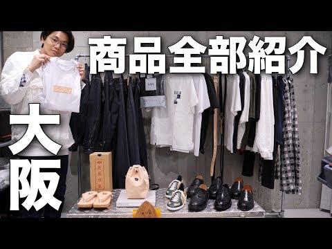 【DAN】大阪ポップアップの商品を全部ご紹介します