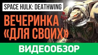Обзор игры Space Hulk: Deathwing
