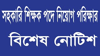 primary assistant teacher admit card and exam date 2019 primary