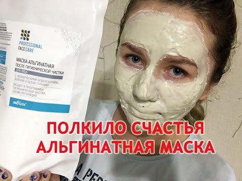 Маска-пилинг для лица Белита-Витэкс Двойной Кислород