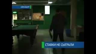 Букмекерские конторы Оренбурга(В налоговой увлеклись азартными играми. Сегодня специалисты ведомства стали незванными гостями сразу..., 2012-10-05T04:56:07.000Z)