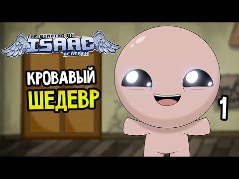 The Binding Of Isaac: Rebirth Прохождение На Русском #1 — КРОВАВЫЙ ШЕДЕВР