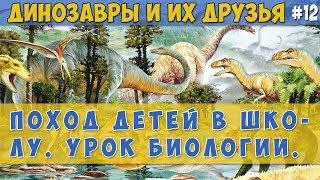 Мультики про динозавров. Поход детей в школу. Урок биологии