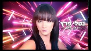 נטלי פרץ - אין לך מילה | Natali peretz - En Leha Mila