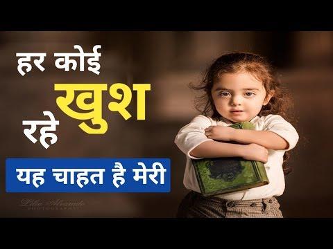 Har Koi Khush 😁 Rahe | Heart Touching Shayari | Inspirational Positive Thoughts Shayari