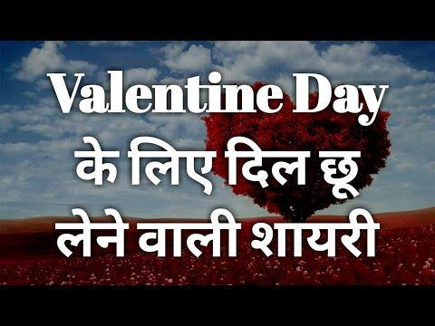 Valentine Day SMS Status Shayari Quotes