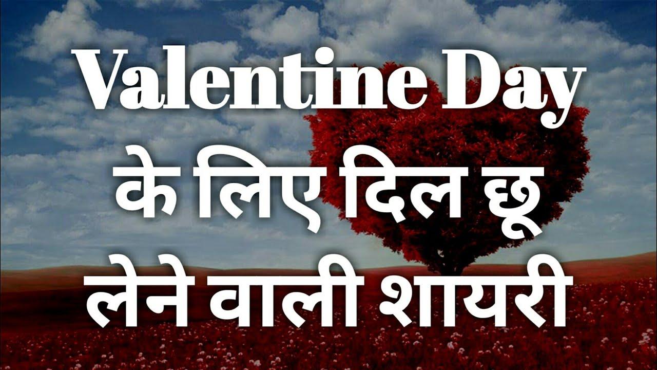 Valentine Day SMS Status Shayari Quotes #1