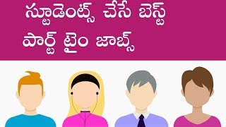 Top 10 Part Time job Ideas For College Students I Best Part Time Jobs 2019 I Telugu Bharathi
