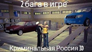 2 бага в игре Криминальная Россия 3D
