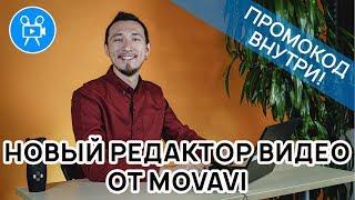 Пробуем новый Видеоредактор от MOVAVI - версия 2020   ПРОМОКОД -50%!