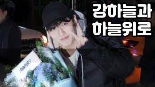 [S영상] 공효진-강하늘-손담비-김지석, '동백꽃 필 무렵' 종방연 현장