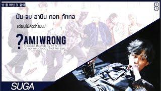 karaoke thaisub am i wrong bts 방탄소년단