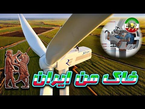 مستند فارسی - نسب توربین بادی عظیم