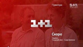 """Серіал """"СидорЕнки-СидОренки"""" — скоро на 1+1"""