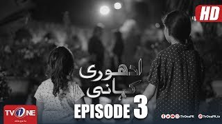 Adhuri Kahani | Episode 3 | TV One Drama | 27 September 2018