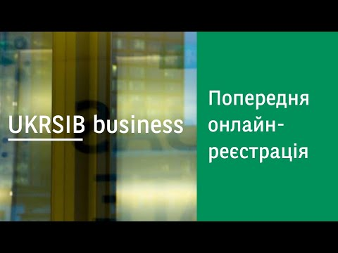 01 Реєстрація у UKRSIB Business - UKRSIB Business