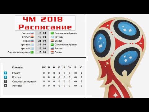 Лови расписание чемпионата мира 2018. Футбол.