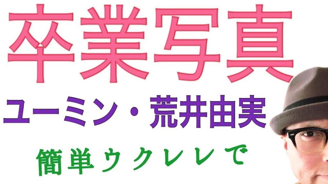 卒業写真/松任谷由実【ウクレレ 超かんたん版 コード&レッスン付】GAZZLELE